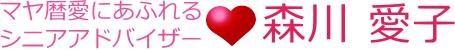 シンクロニシティ研究会シニアアドバイザー 森川愛子|マヤ暦講座|子育て講座|東京 神奈川 千葉 富山|